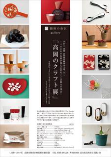 160125_ginzanokanazawa.jpg