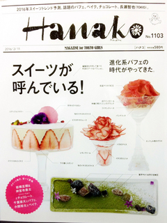 160129_hanako01mini.jpg