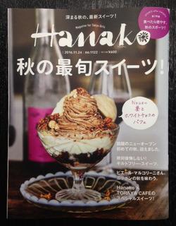 161112_hanako.JPG