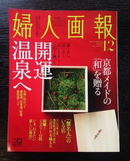 171102_fujin.jpg